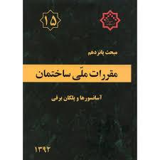دانلود مبحث پانزدهم مقررات ملی ساختمان ایران - آسانسورها و پلکان برقی  به صورت pdf در82 صفحه