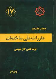 دانلود مبحث هفدهم مقررات ملی ساختمان ایران -  لوله کشی گاز طبیعی به صورت pdf در 195صفحه