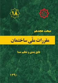دانلود مبحث هجدهم مقررات ملی ساختمان ایران -  عایق بندی و تنظیم صدا به صورت pdf در 96 صفحه