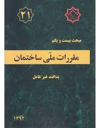 دانلود  مبحث بیست و  یکم مقررات ملی ساختمان ایران - پدافند غیرعامل  به صورت pdf در62صفحه