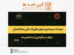 دانلود مبحث بیست و دوم مقررات ملی ساختمان ایران - مراقبت و نگهداری از ساختمان ها  به صورت pdf در84 صفحه