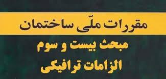 دانلود مبحث بیست و سوم مقررات ملی ساختمان ایران (پیش نویس)-الزامات ترافیکی ساختمان ها به صورت pdf در153صفحه