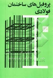 """دانلود کتاب""""پروفیل های ساختمان  فولادی - اشتایل""""به صورت  pdf در51 صفحه"""