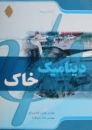 دانلود کتاب  دینامیک خاک  ترجمه و تالیف:دکترمیرمحمد حسینی در 9 فصل همراه با حل مثال به صورت pdf در 580 صفحه