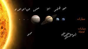دانلود پاورپوینت  زمین شناسی - منظومه شمسی  در28 اسلاید