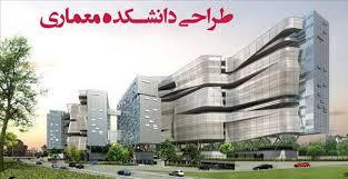 دانلود پاورپوینت  اجزای تشکیل دهنده دانشکده معماری در 61 اسلاید کاربردی و کاملا قابل ویرایش