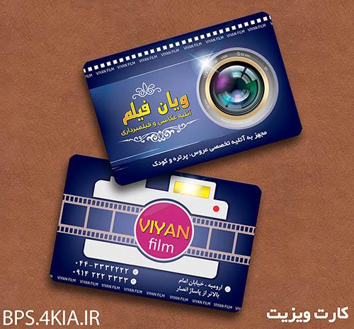 طرح آماده و لایه باز کارت ویزیت عکاسی و فیلمبرداری