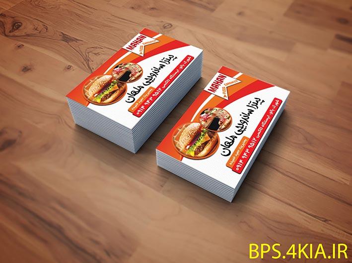 دانلود طرح لایه باز کارت ویزیت پیتزا و ساندویچی