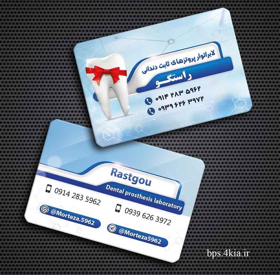 کارت ویزیت دندان سازی دندان پزشکی