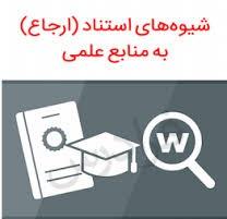 پاورپوینت مباني استناد در نوشتههاي علمي بر اساس شيوهنامة ايران