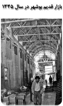 پاورپوینت معماری و اقلیم بوشهر