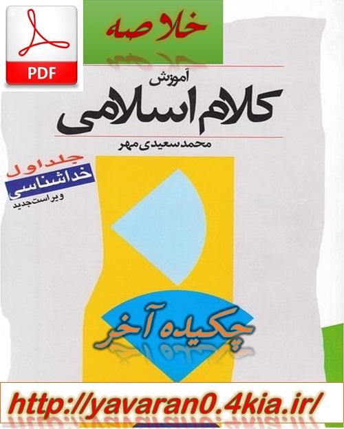 خلاصه آموزش کلام اسلامی جلد 1 محمد سعیدی مهر