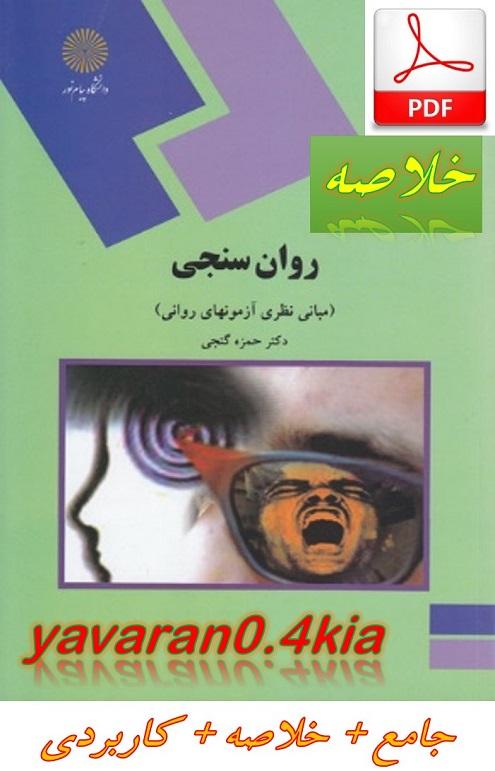 خلاصه کتاب روان سنجی دکتر حمزه گنجی