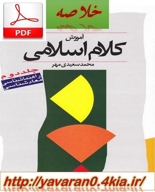 دانلود خلاصه آموزش کلام اسلامی جلد 2 محمد سعیدی مهر