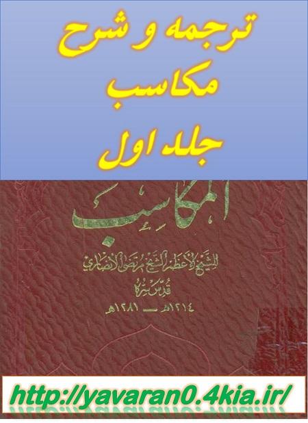 ترجمه و شرح مکاسب جلد اول