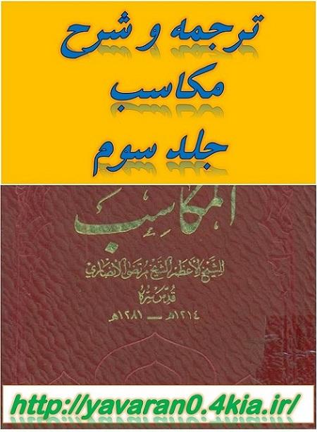 ترجمه و شرح مکاسب جلد سوم