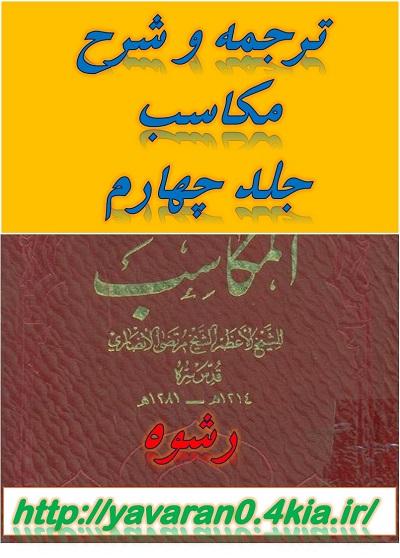 ترجمه و شرح مکاسب رشوه  جلد چهارم