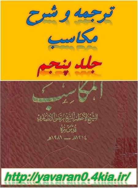 ترجمه و شرح مکاسب جلد پنجم