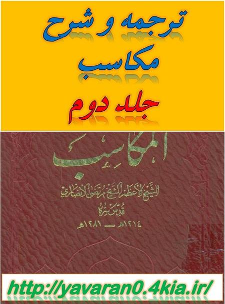 ترجمه و شرح مکاسب جلد دوم
