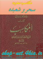 خلاصه مکاسب  محرمه سحر و شعبده