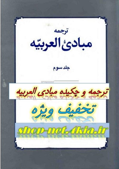 ترجمه و شرح مبادی العربیه جلد 4
