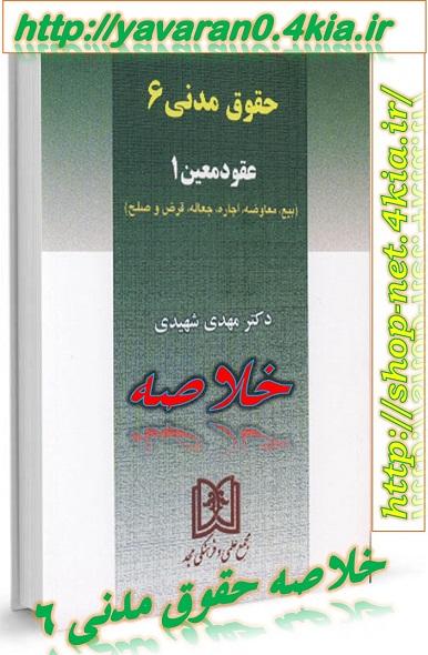 دانلود خلاصه حقوق مدنی 6