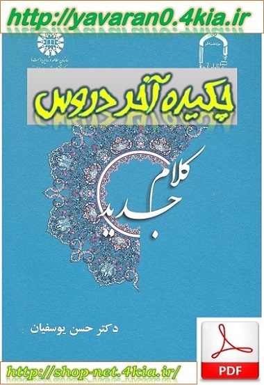 خلاصه کلام جدید دکتر حسن یوسفیان