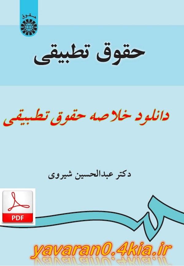 خلاصه کتاب حقوق تطبیقی عبدالحسین شیروی+ pdf