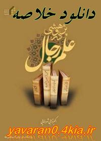 دانلود خلاصه  پژوهشی در علم رجال اکبر ترابی شهرضایی  + pdf
