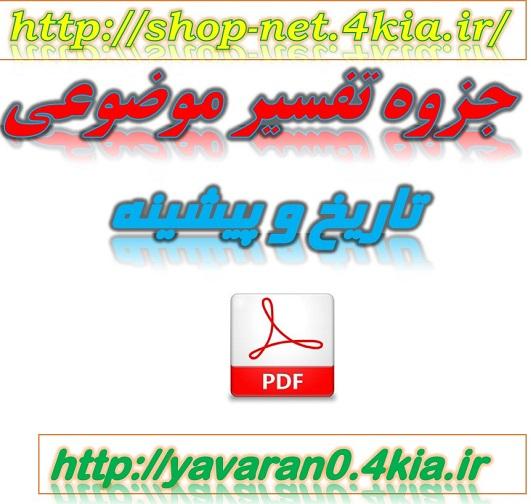دانلود جزوه تفسیر موضوعی + pdf