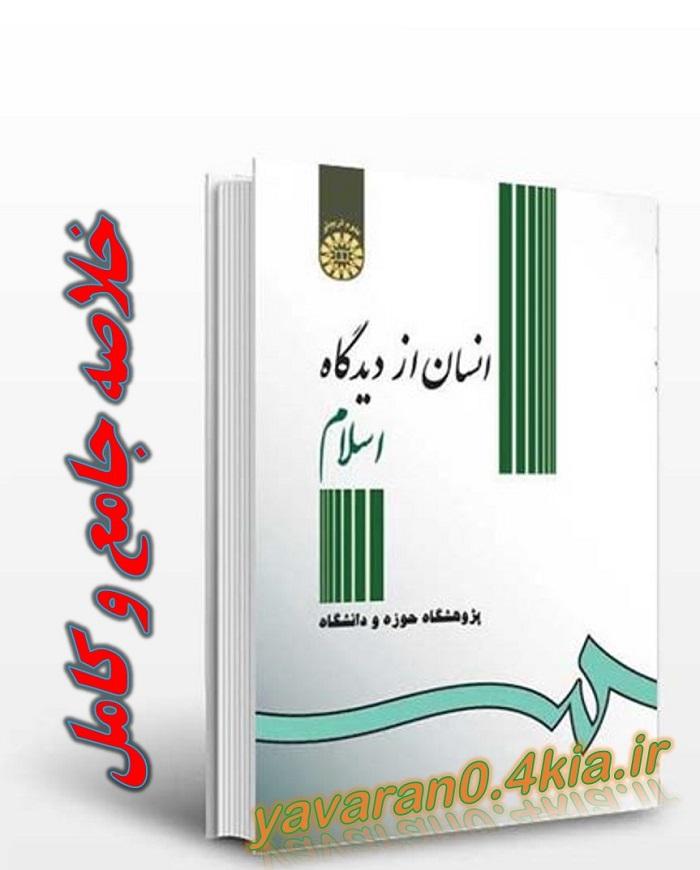 خلاصه کتاب انسان از دیدگاه اسلام ( پژوهشگاه حوزه و دانشگاه ) احمد واعظی + pdf همراه 37 سوال تشریحی با جواب
