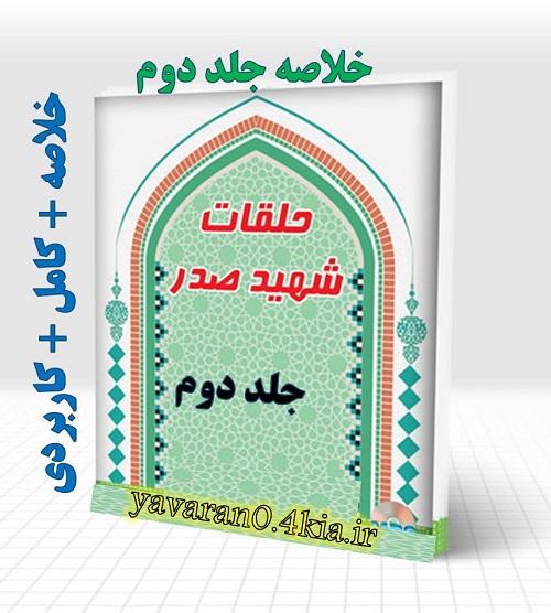 خلاصه حلقات شهید صدر حلقه دوم ( دروس فی علم الاصول شهید صدر) جلد دوم