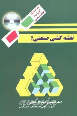 دانلود حل المسائل مجهول یابی نقشه کشی صنعتی 1 مهندس حبیب الله حدادی