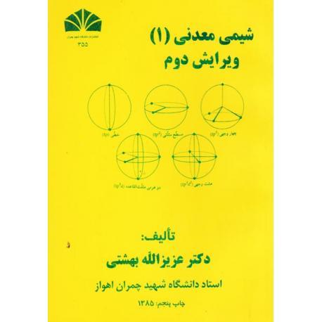 پاو وینت کامل و جامع با عنوان شیمی معدنی 1(inorganic chemistry) در 271 اسلاید