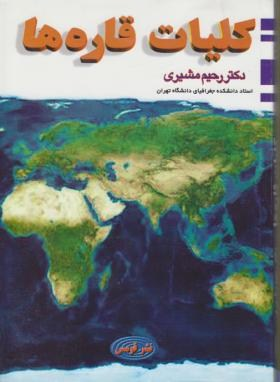 پاورپوینت کامل و جامع با عنوان کلیات و جغرافیای قاره ها در 230 اسلاید