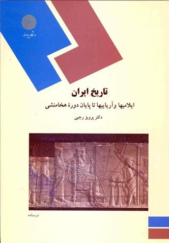پاورپوینت کامل و جامع با عنوان تاریخ ایران از ایلامی ها و آریایی ها تا پایان دوره هخامنشی در 364 اسلاید