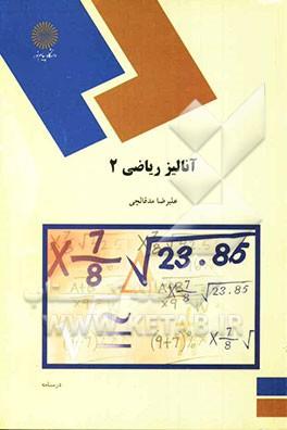 پاورپوینت کامل و جامع با عنوان آنالیز ریاضی 2 در 377 اسلاید