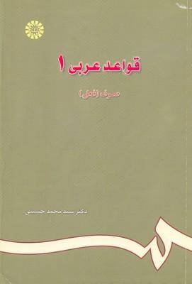 پاورپوینت کامل و جامع با عنوان آموزش قواعد عربی 1 (صرف (فعل)) در 146 اسلاید