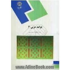 پاورپوینت کامل و جامع با عنوان آموزش قواعد عربی 3 در 224 اسلاید