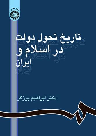 پاورپوینت کامل و جامع با عنوان تاریخ تحول دولت در اسلام در 238 اسلاید