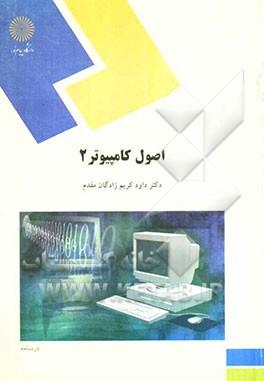 پاورپوینت کامل و جامع با عنوان اصول و مبانی کامپیوتر 2 در 410 اسلاید