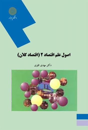 پاورپوینت کامل و جامع با عنوان اصول علم اقتصاد 2 یا اقتصاد کلان در 283 اسلاید