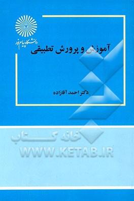 پاورپوینت کامل و جامع با عنوان آموزش و پرورش تطبیقی در 308 اسلاید