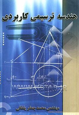 پاورپوینت کامل و جامع با عنوان هندسه کاربردی در مهندسی معماری در ۳۲۷ اسلاید
