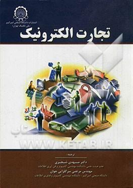 پاورپوینت کامل و جامع با عنوان اصول و مبانی تجارت الکترونیک و کسب و کار اینترنتی در 153 اسلاید