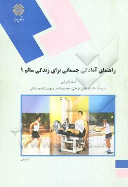 پاورپوینت کامل و جامع با عنوان راهنمای آمادگی جسمانی برای زندگی سالم 1 در 184 اسلاید