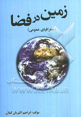 پاورپوینت کامل و جامع با عنوان زمین در فضا در 188 اسلاید