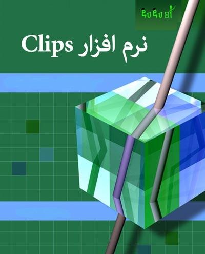 پاورپوینت کامل و جامع با عنوان آموزش نرم افزار CLIPS برای سیستم های خبره در 108 اسلاید