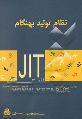 پاورپوینت کامل و جامع با عنوان نظام تولید بهنگام (JIT) در 79 اسلاید