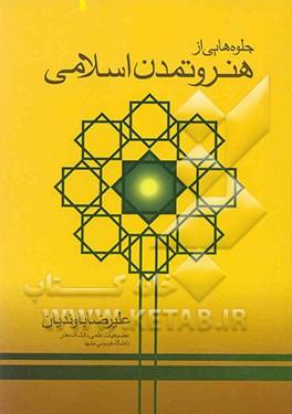 پاورپوینت کامل و جامع با عنوان هنر در تمدن اسلامی در 152 اسلاید